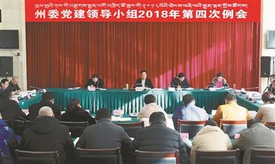 州委党建领导小组召开2018年第四次会议